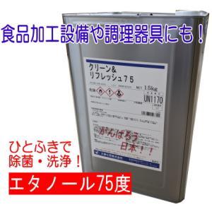クリーン&リフレッシュ75 15kg 濃度75度 アルコール除菌 大伸化学|maruya-t