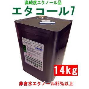 エタコール7 三協化学 14kg(石油缶) 高濃度エタノール製品・変性アルコール|maruya-t