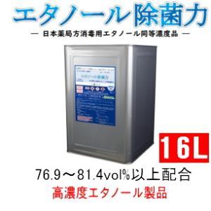 エタノール除菌力 16L 約80vol%配合高濃度 ウイルス対策・除菌|maruya-t
