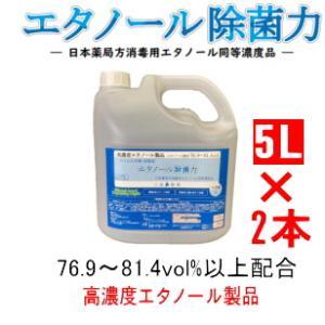エタノール除菌力 5Lプラボトル×2本(1ケース) 約80vol%配合高濃度 ウイルス対策・除菌|maruya-t