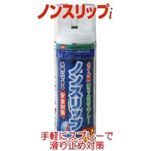 (滑り止め塗料・スプレー缶)ノンスリップi 300ml 1本バラ売り|maruya-t