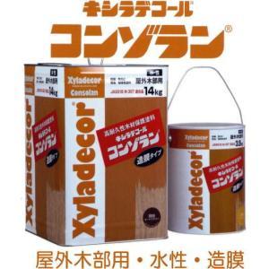 キシラデコールコンゾラン 各色 3.5kg 木材保護塗料|maruya-t