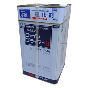 ハイポンファインプライマーIIグレー 16kgセット 日本ペイント maruya-t