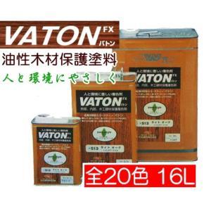 バトン VATON 大谷塗料 各色 16L|maruya-t