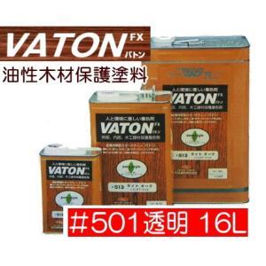 バトン VATON 大谷塗料 #501透明 16L|maruya-t