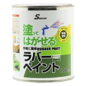 ラバーペイント(油性) 1000ml 8色  塗ってはがせる特殊塗料|maruya-t