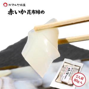 (石川県産)赤いか昆布締め:約80g×1パック|maruya