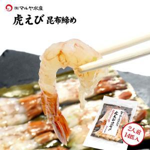 (石川県産)虎えび昆布締め:約100g×1パック|maruya