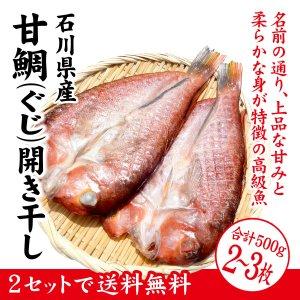 (石川県産)甘鯛一夜干し:2〜3枚(合計 約600g)|maruya