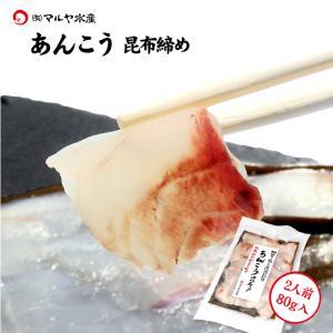 (石川県産)あんこう昆布締め:約100g×1パック|maruya