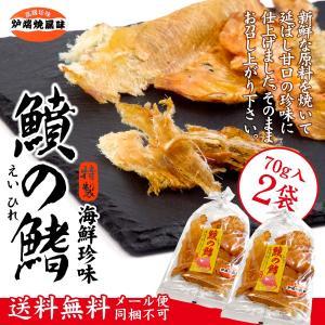エイヒレ えいひれ (炉端焼風味) おつまみ:70g×2袋 メール便 送料無料|maruya
