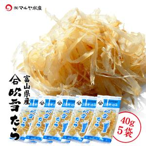 吹雪たら (たら珍味) 富山県産:40g×5袋 メール便 送料無料|maruya