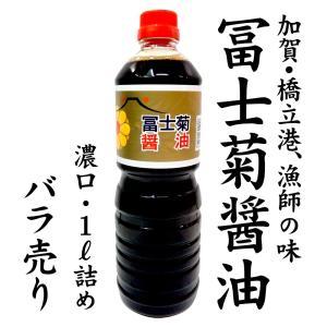 加賀・橋立港 漁師の味 冨士菊醤油(甘口3番):1000ml×1本|maruya