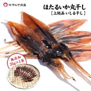 (日本海産)干しほたるいか:35g(17匹前後)×1袋|maruya