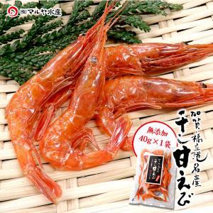 (石川県産)加賀・橋立港名産 干し甘えび:50g×1袋|maruya