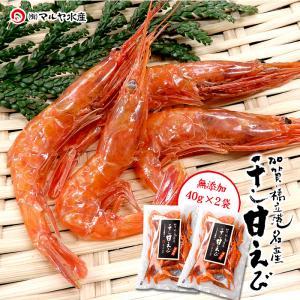 干し甘えび (石川県産) 加賀・橋立港名産:50g×2袋 メール便 送料無料|maruya