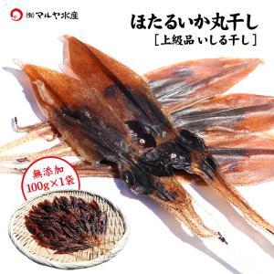 ほたるいか丸干し (いしる干し 上級品) 石川県産:100g (60〜70匹) メール便 送料無料|maruya