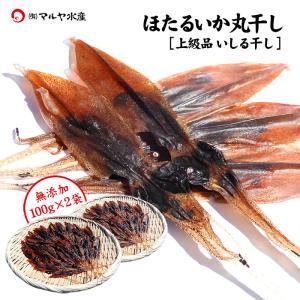 ほたるいか丸干し (いしる干し 上級品) 石川県産:200g (120〜140匹) メール便 送料無料|maruya