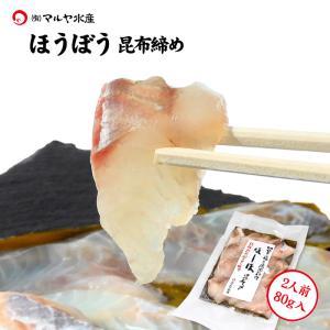 (石川県産)ほうぼう昆布締め:約100g×1パック|maruya