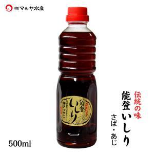 (石川県産)能登特産 特撰いしり(いしる/魚醤:さば&あじ):500ml×1本|maruya