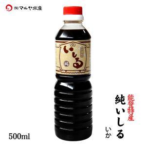 (石川県産)能登特産 純いしる(いしり/魚醤:いか):500ml×1本|maruya