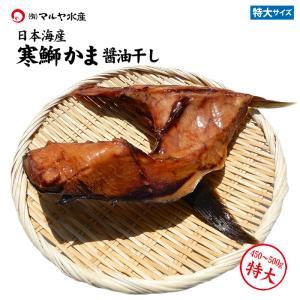 寒ぶり醤油干し カマ 特大(450〜500g)|maruya