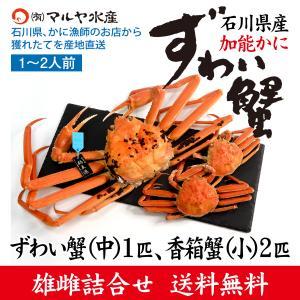 カニ漁解禁!(石川県産)ズワイガニ/加能かに:中サイズ1匹、香蟹蟹2匹の詰め合せ(1〜2人前)|maruya