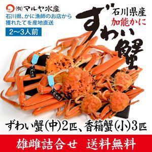 予約販売開始&お届日指定不可!11/08以降、水揚げがあり次第のお届け(石川県産)ズワイガニ/加能かに:中サイズ2匹、香箱蟹3匹の詰め合せ(2〜3人前)|maruya