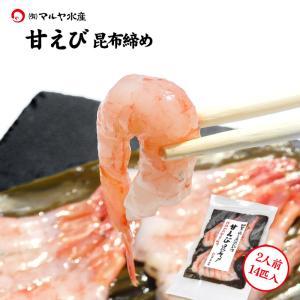 (石川県産)天然 甘えび昆布締め:15匹〜20匹入り×1パック|maruya