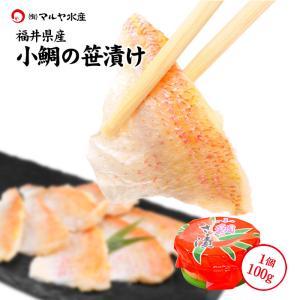 (福井県 特産)小鯛の笹漬け:120g入り×1個|maruya