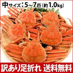 (石川県橋立産)訳あり足折れ&サイズ混合 茹で香箱蟹/せいこ:中サイズ5〜7匹 約1.0kg 詰め合せ|maruya