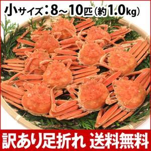 カニ漁解禁!(石川県産)訳あり足折れ&サイズ混合 茹で香箱蟹:小サイズ8〜10匹 約1.0kg|maruya