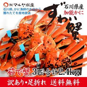カニ漁解禁!(石川県産)訳あり足折れ ズワイガニ/加能かに:3匹 合計2.4kg以上|maruya