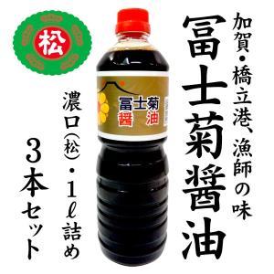 加賀・橋立港 漁師の味 冨士菊醤油:松印1000ml×3本