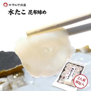 (石川県産)水たこ昆布締め:約80g×1パック|maruya