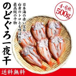 最高級のどぐろ(のどくろ)一夜干し/ひもの:4〜6枚セット(合計 約500g)|maruya