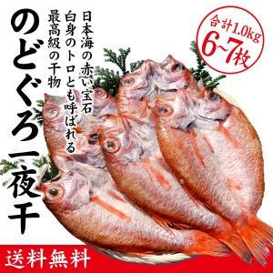 最高級のどぐろ(のどくろ)一夜干し×5〜7枚(合計1.0kg)|maruya