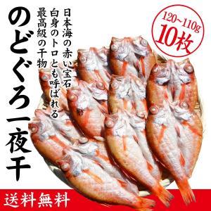 のどぐろ(のど黒) 一夜干し / 干物 120〜110gサイズ:10枚|maruya