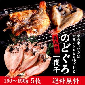 のどぐろ(のど黒) 一夜干し / 干物 160〜150gサイズ:5枚|maruya