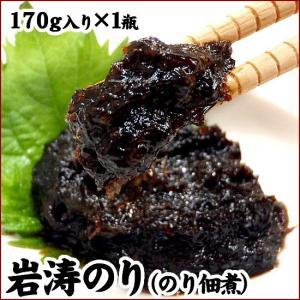 岩涛のり(のり佃煮):170g入り×1瓶|maruya