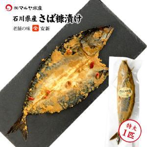 (石川県 特産品)熟成さば糠漬け (こんかさば/へしこ):約30cm×1本|maruya