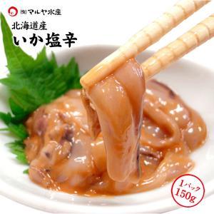 (北海道産)いか塩辛:約150g×1パック|maruya