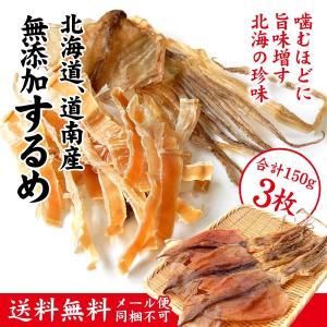 するめ (あたりめ) 北海道産:3枚(合計150g) メール便 送料無料|maruya