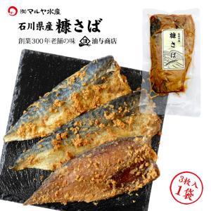 (石川県 特産品)熟成さば糠漬け(こんかさば/へしこ) :3枚入り×1袋|maruya