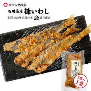 (石川県 特産品)熟成いわし糠漬け(こんかいわし/へしこ) :3匹入り×1袋|maruya