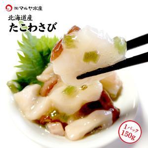 (北海道産)たこわさび:約150g×1パック|maruya