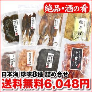 日本海からの酒の肴 (特選) 珍味8種 詰め合せ|maruya