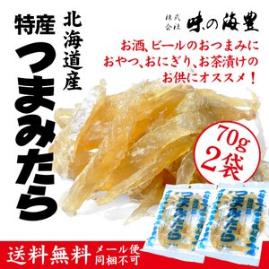 つまみたら (たら珍味) 北海道産:70g×2袋 メール便 送料無料|maruya