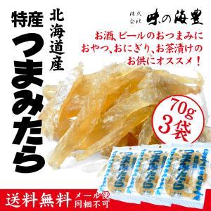 つまみたら (たら珍味) 北海道産:90g×3袋 メール便 送料無料|maruya