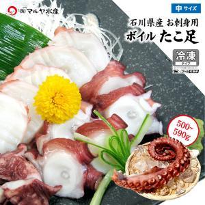 茹でタコ 水蛸 浜茹で タコ刺し用/お刺身用 ( 石川県産 ) 足1本 500〜590g|maruya